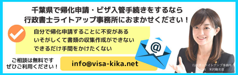千葉県松戸の行政書士事務所