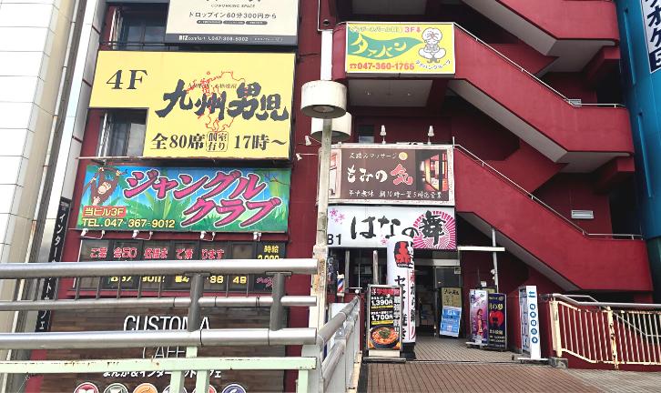 松戸ステーションビル連絡口
