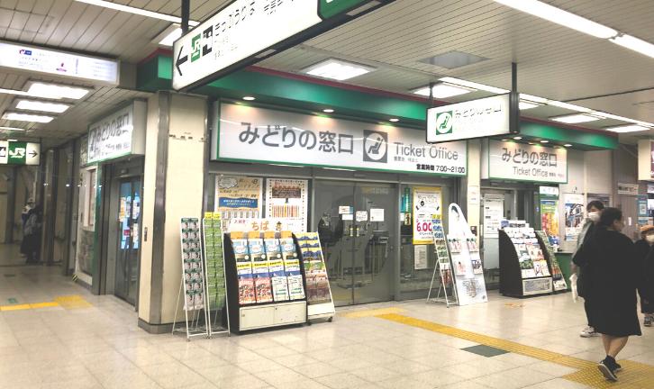 JR松戸駅みどりの窓口