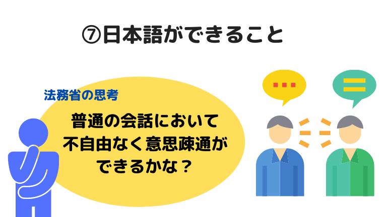 ⑦日本語ができること