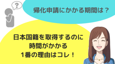 帰化申請にかかる期間は?早く日本国籍を取得するために必要なこと