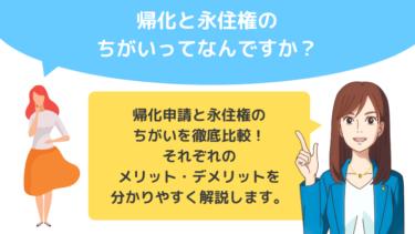 帰化と永住権のちがいをわかりやすく解説!