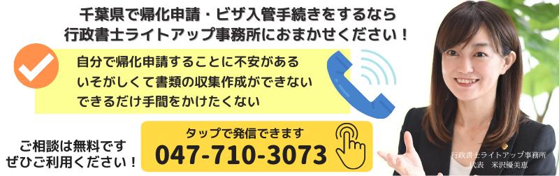 帰化電話バナー