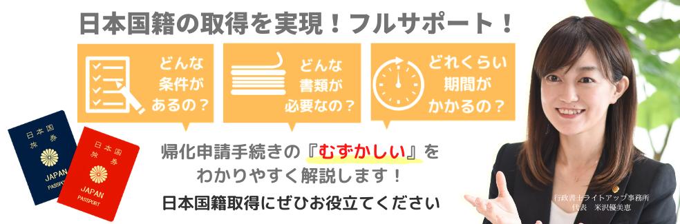 帰化申請松戸-メインビジュアル