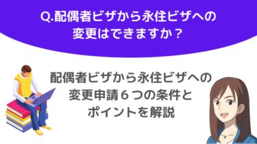 配偶者ビザから永住ビザへの変更申請6つの条件とポイントを解説!