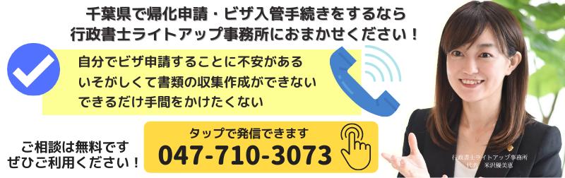 帰化ビザ電話バナー