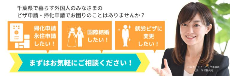 千葉県松戸で帰化申請・ビザ申請するならライトアップ事務所 -