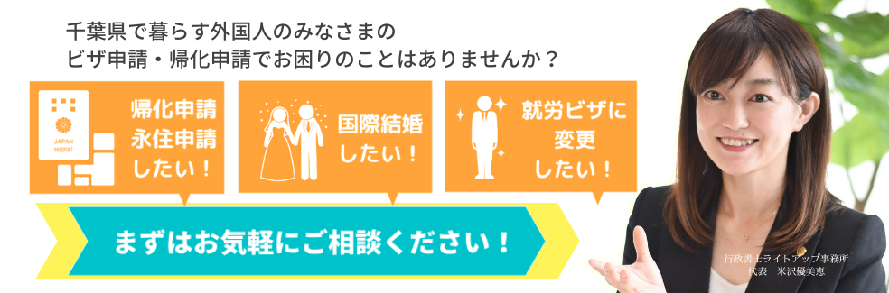 千葉県で帰化申請専門の行政書士