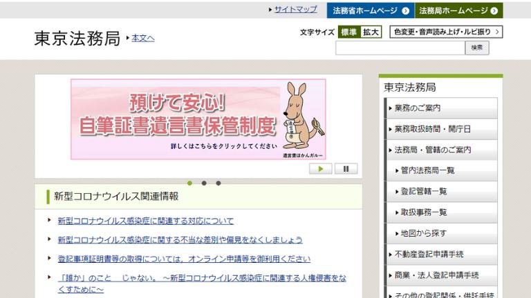東京法務局ホームページ